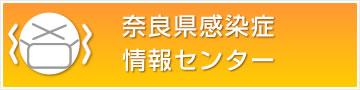 奈良県感染症情報センター