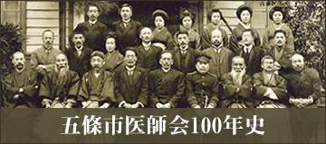 五條市医師会100年史