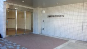 五條市応急診療所:入口