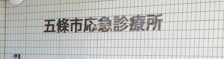 五條市応急診療所