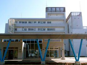 南和広域医療企業団 五條病院